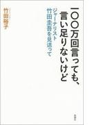 一〇〇万回言っても、言い足りないけど―ジャーナリスト竹田圭吾を見送って―
