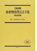 廃棄物処理法法令集 三段対照 平成29年版