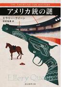 アメリカ銃の謎