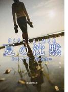 夏の沈黙 (創元推理文庫)(創元推理文庫)