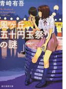 風ケ丘五十円玉祭りの謎