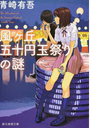 風ケ丘五十円玉祭りの謎 (創元推理文庫)