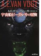 宇宙船ビーグル号の冒険 新版 (創元SF文庫)(創元SF文庫)