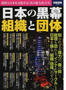 日本の黒幕 組織と団体 隠然と日本を支配する「真の権力者」たち
