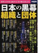日本の黒幕 組織と団体 隠然と日本を支配する「真の権力者」たち (別冊宝島)