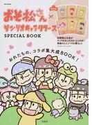おそ松さん×サンリオキャラクターズSPECIAL BOOK