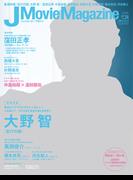 J Movie Magazine Vol.24 大野智『忍びの国』 (パーフェクト・メモワール)