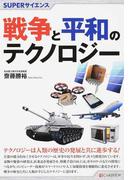 戦争と平和のテクノロジー (SUPERサイエンス)