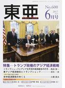 東亜 No.600(2017年6月号) 特集−トランプ政権のアジア経済戦略