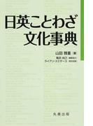 日英ことわざ文化事典
