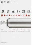 見えない産業 酸素が支えた日本の工業化