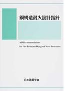 鋼構造耐火設計指針 第3版