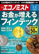 週刊エコノミスト2017年6/6号