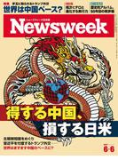 ニューズウィーク日本版 2017年 6/6号(ニューズウィーク)