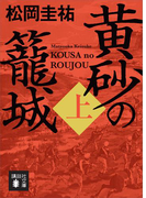 【全1-2セット】黄砂の籠城(講談社文庫)