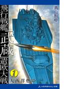【全1-2セット】飛行戦艦「武蔵」遣欧大戦