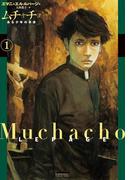 【全1-2セット】ムチャチョ―ある少年の革命―