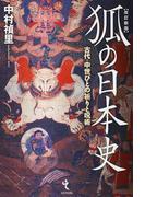 狐の日本史 古代・中世びとの祈りと呪術 改訂新版