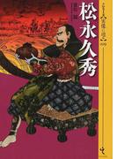 松永久秀 (シリーズ・実像に迫る)