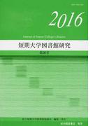 短期大学図書館研究 第36号(2016)