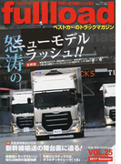 フルロード ベストカーのトラックマガジン VOL.25(2017Summer) 特集怒濤のニューモデルラッシュ!!