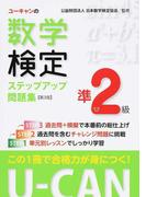 ユーキャンの数学検定ステップアップ問題集準2級 第3版