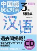 中国語検定対策3級問題集 改訂版