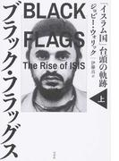 ブラック・フラッグス 「イスラム国」台頭の軌跡 上