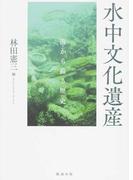 水中文化遺産 海から蘇る歴史