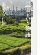 里山という物語 環境人文学の対話