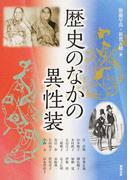 アジア遊学 210 歴史のなかの異性装