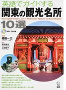 英語でガイドする関東の観光名所10選