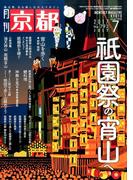 月刊 京都 2017年 07月号 [雑誌]