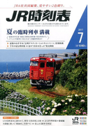 JR時刻表 2017年 07月号 [雑誌]