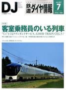 鉄道ダイヤ情報 2017年 07月号 [雑誌]