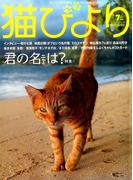 猫びより 2017年 07月号 [雑誌]