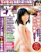 EX (イーエックス) 大衆 2017年 07月号 [雑誌]