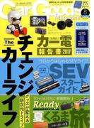 Car Goods Magazine (カーグッズマガジン) 2017年 08月号 [雑誌]