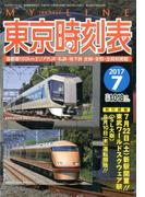 My LINE (マイライン) 東京時刻表 2017年 07月号 [雑誌]