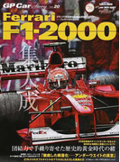 GP Car Story Vol.20 フェラーリF1−2000 (サンエイムック)(サンエイムック)