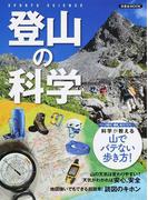 登山の科学 ペース配分、補給、体力づくり…科学が教える山でバテない歩き方!