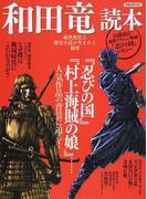 和田竜読本 痛快無比な歴史小説が生まれる秘密 (洋泉社MOOK)
