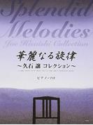 華麗なる旋律 久石譲コレクション (ピアノ・ソロ)