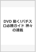 DVD 動く!パチスロ必勝ガイド 神々の