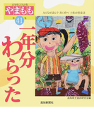 やまもも 高知県こども詩集 第41集 一年分わらった