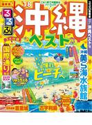 るるぶ沖縄ベスト '18(るるぶ情報版(国内))