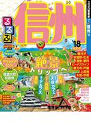 るるぶ信州'18(るるぶ情報版(国内))