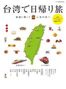 台湾で日帰り旅 鉄道に乗って人気の街へ(JTBのMOOK)