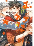 おこさまスター(3)【イラスト特典付】(gateauコミックス)