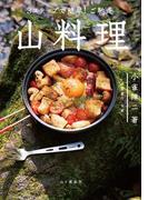 【期間限定価格】3ステップで簡単! ご馳走 山料理